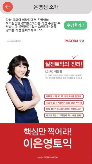 지하철토익 1탄 - Part 5 무료