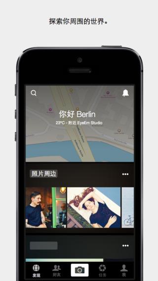 玩免費攝影APP 下載EyeEm - 照片滤镜相机和摄影社区 app不用錢 硬是要APP