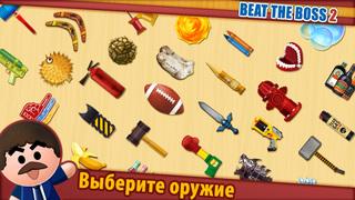 Beat the Boss 2 Скриншоты3
