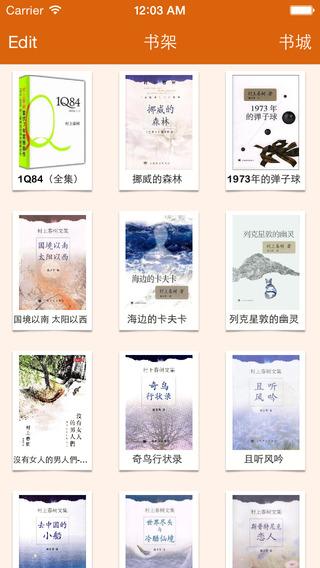 IQ84-村上春村作品合集