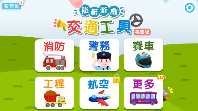 Occupations – transportation Cantonese Pronunciation Game for Kids