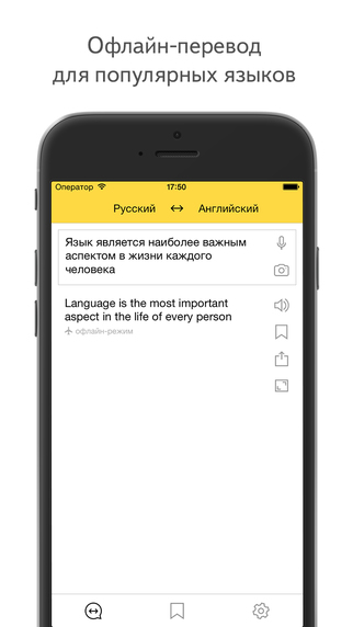 Бесплатный переводчик яндекс
