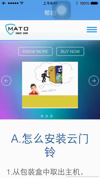 玩工具App|MATO速拍免費|APP試玩