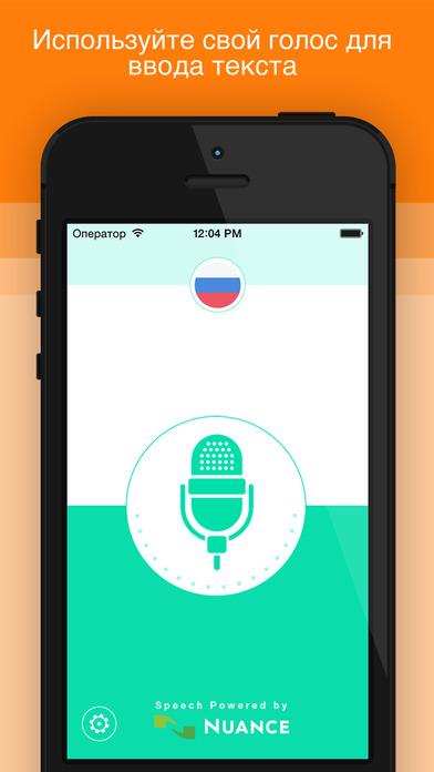 Живой голос : Речь-в-текст Screenshot