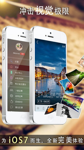 爱壁纸HD iPhone版