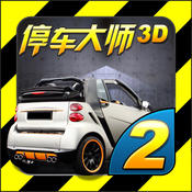 3D停车大师2