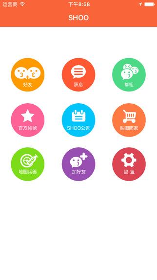 Shoo|玩社交App免費|玩APPs