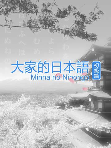 大家日語 初級篇HD