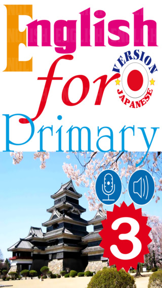 English for Primary 3 Japanese Version – 小学校英語 英 - 日