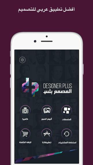 المصمم بلس : محرر صور و اضافة ملصقات و اطارات و خطوط عربية