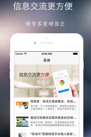 智客名片 screenshot 3