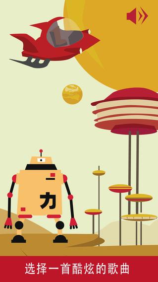 节奏机器人:FUNKY BOTS