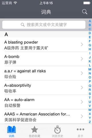 消防专业英汉词汇 - 轻松掌握专业中英文单词 screenshot 1