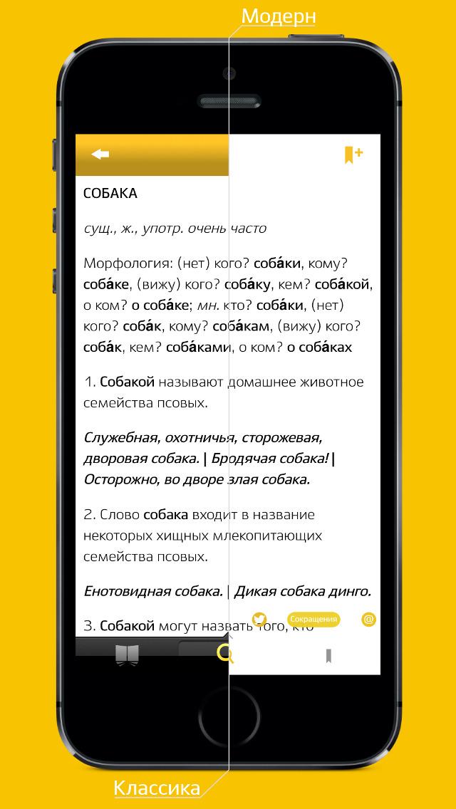 Словарь Дмитриева Скриншоты6