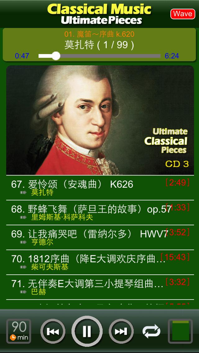 第二十一钢琴协奏曲(c大调)