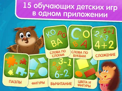 Игра Дошкольное обучение