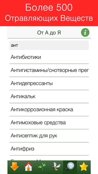 Отравление – Первая помощь детям Screenshot