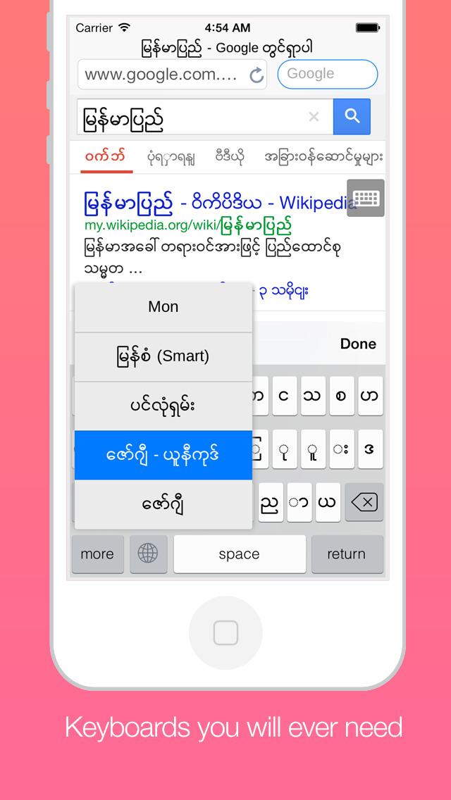Mogok - Myanmar Web Browser