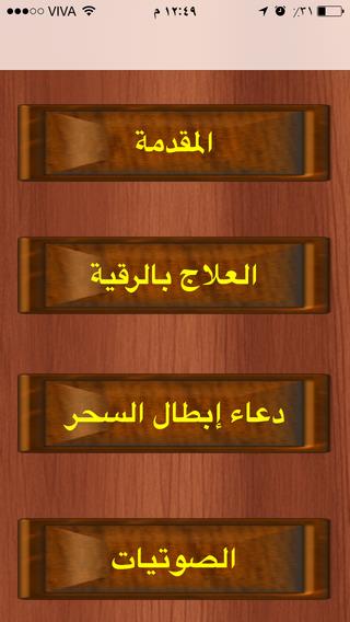 Alroqia-App