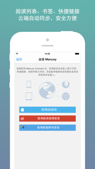 Mercury浏览器(专业版)-飞速便捷华丽的浏览器(适用于iPhone & iPad)