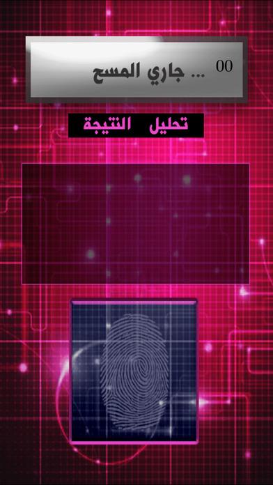 جهاز كشف الكذب المطور - النسخة المدفوعة screenshot 4