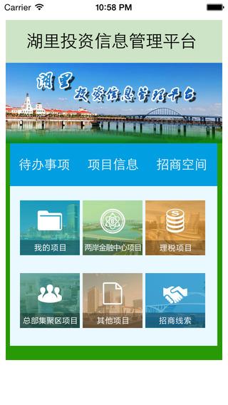 湖里投资信息管理平台