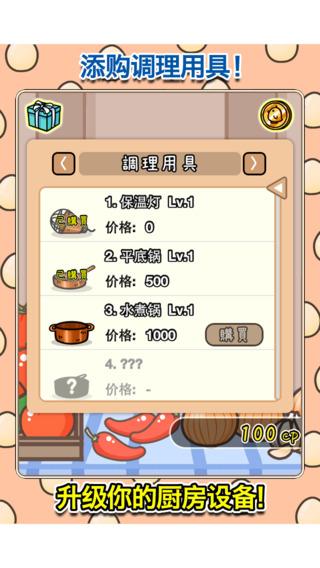 鸡宝厨房 2