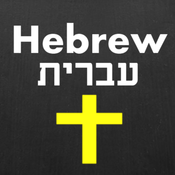 Hebrew Bible Dictionary with Bibles and Commentaries