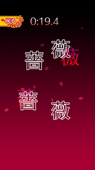 Break Rose Kanji:薔薇