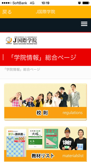 玩免費教育APP 下載J国際学院公式アプリ J-School Navi app不用錢 硬是要APP