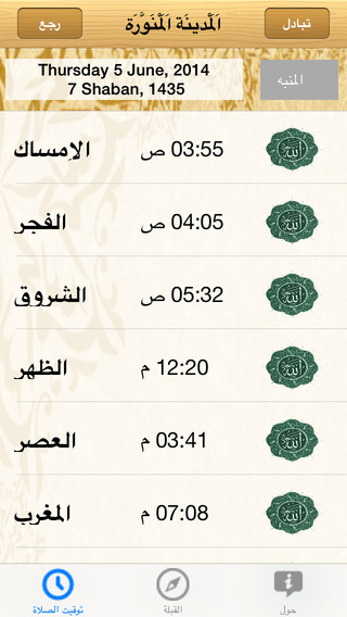 saudi arabia prayer timings app app. Black Bedroom Furniture Sets. Home Design Ideas
