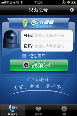 G3大眼睛客户端 screenshot 1