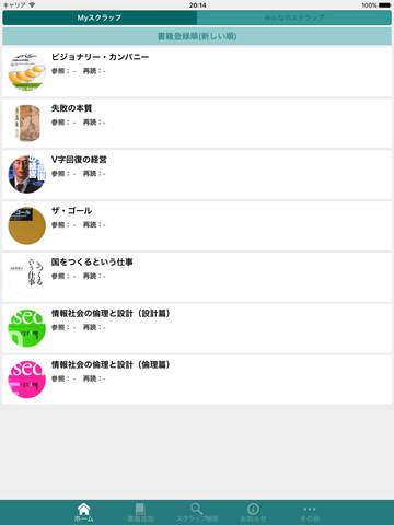 無料书籍AppのBksrap(ブクスラップ) 〜 本の学びと感動を、ずっと自分に伝え続けよう|記事Game