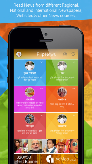 Flip News - Free India News Indian Mobile Newspapers