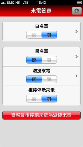 來電管家 Call Guard 工具 App-癮科技App