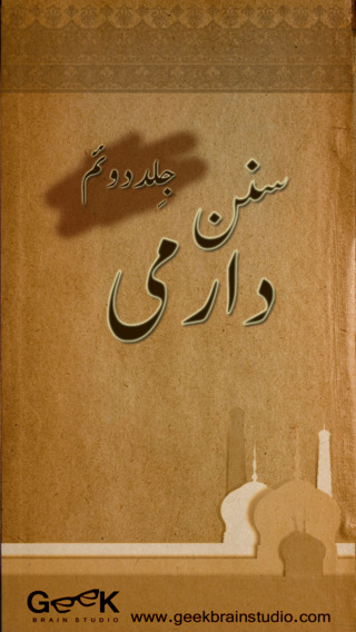 Sunan Al Darimi Urdu V2