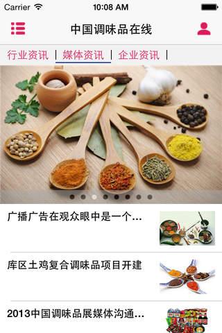 中国调味品在线 screenshot 1