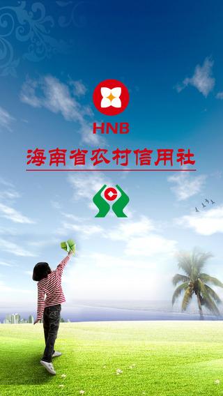 海南农信手机银行