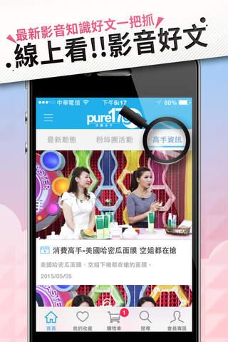 消費高手Pure17go一起購 screenshot 4