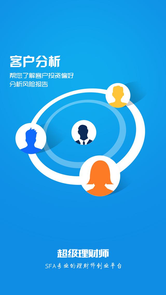 超级理财师_超级理财师iphone版免费下载