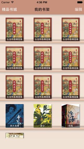 古龙武侠小说全集珍藏版