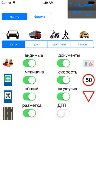 Road fines 2015 Russia [ ПДД+Авто штраф 2015 ] - новые штрафы россии