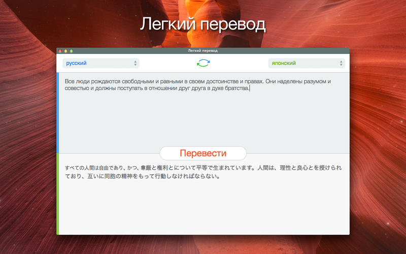 Легкий перевод Screenshot