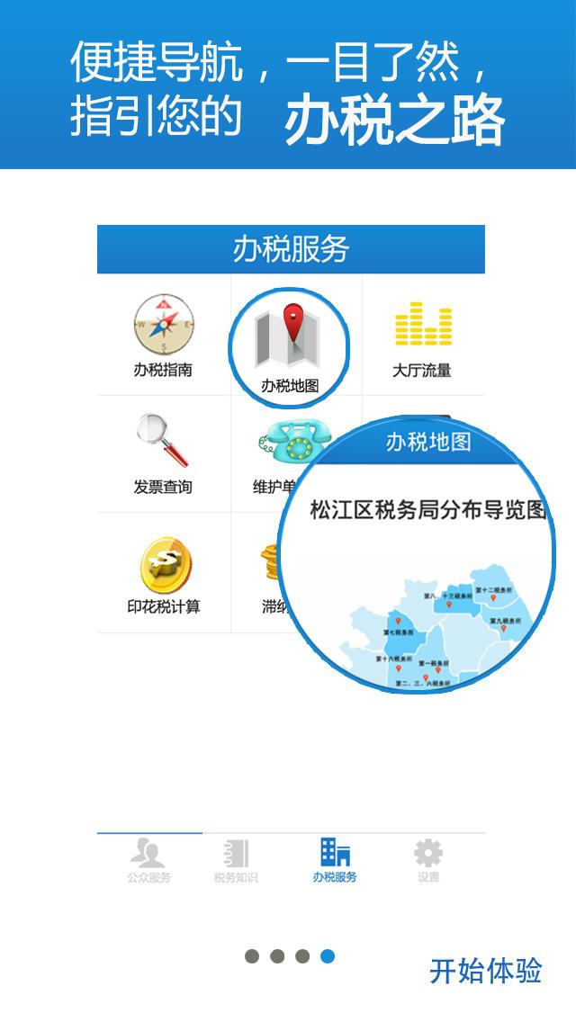 上海松江飞繁9501设备接线图