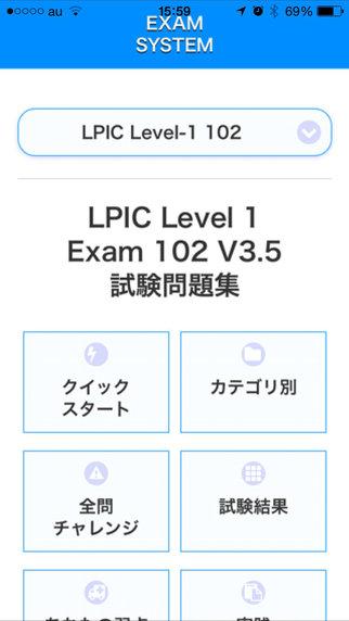 LPICレベル1 102試験無料問題集