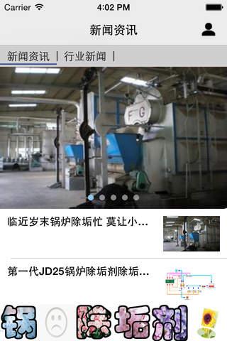 锅炉除垢剂 screenshot 2