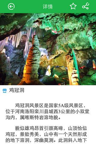 洛阳生活平台 screenshot 3