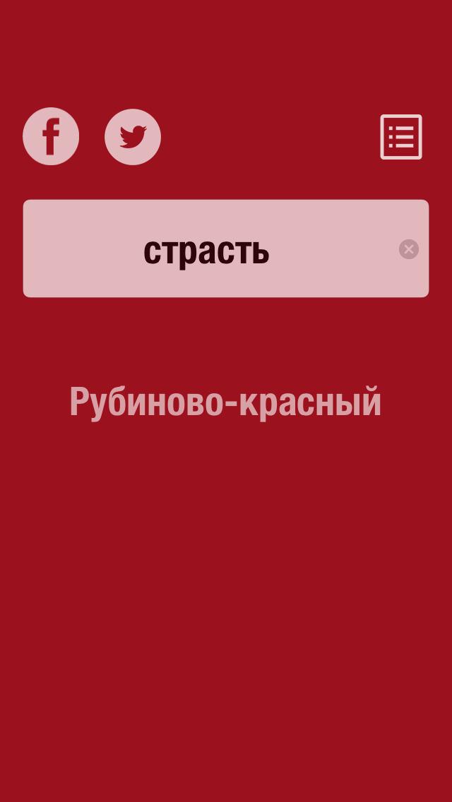Определитель цвета слов WordColor Скриншоты7