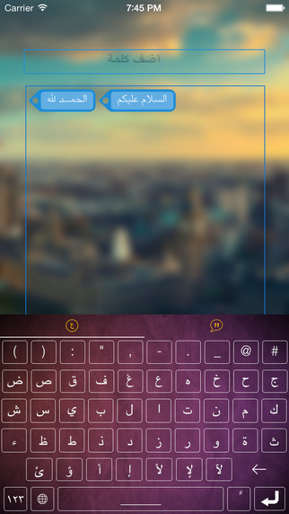 Arabic Key