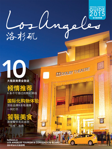 L.A. Official Visitors Guide – Chinese Version